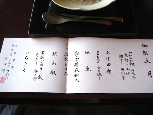 UkaiTei_menu