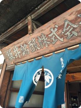 Sakai Wine Cellar
